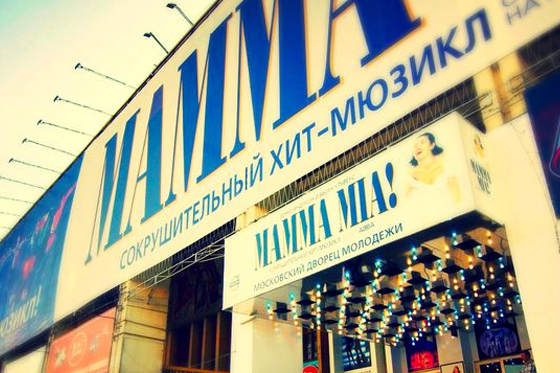 MAMMA MIA! at MDM Theatre, Moscow