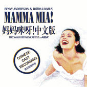 MAMMA MIA! Cast recording China